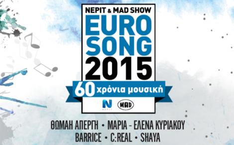 Greece Eurosong 2015